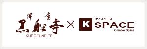 洋食黒船亭×ケイスペース