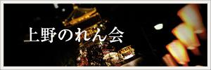 上野のれん会