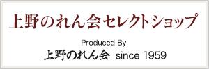 上野のれん会セレクトショップ