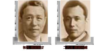 初代 須賀惣吉 二代目 須賀利雄